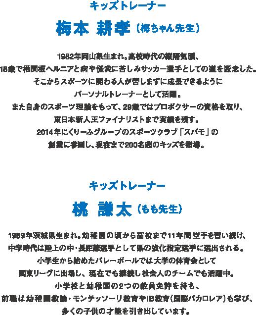 キッズトレーナー梅本耕考(梅ちゃん先生),キッズトレーナー桃謙太(もも先生)