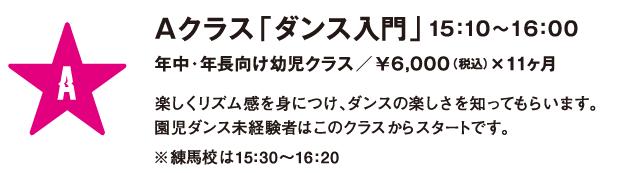 ダンススクールギャビー DANCE CLASS Aクラス「ダンス入門」15:10〜16:00