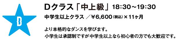 ダンススクールギャビー DANCE CLASS Dクラス「中上級」18:30〜19:30