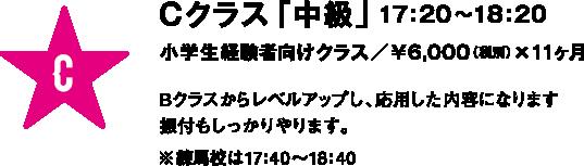 ダンススクールギャビー DANCE CLASS Cクラス「中級」17:20〜18:20