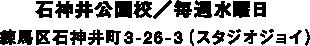 ダンススクールギャビー 石神井公園校/毎週水曜日