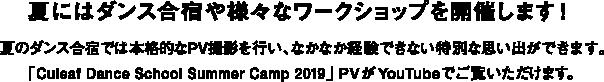 ダンススクールギャビー SUMMER CAMP 2019