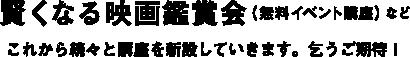 賢くなる映画鑑賞会(無料イベント講座)
