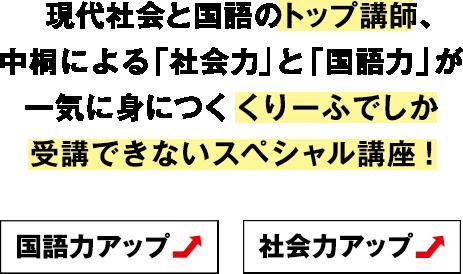 中桐による「社会力」と「国語力」が一気に身につくスペシャル講座!