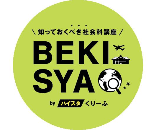 知っておくべき社会科講座!「BEKISYA」
